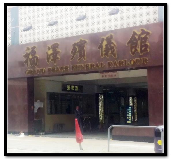 福澤殯儀館