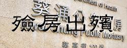 殮房出殯,火化,殮房善終,火葬,殮房殯儀服務,醫院殮房殯儀服務